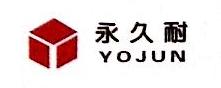 昆山永久耐包装有限公司 最新采购和商业信息