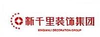 四川新千里装饰工程集团有限责任公司 最新采购和商业信息