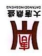 深圳大唐鼎盛技术有限公司 最新采购和商业信息
