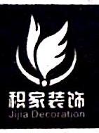 杭州积家装饰设计工程有限公司 最新采购和商业信息