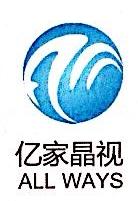 宁波亿家晶视广告有限公司 最新采购和商业信息