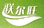 广州联尔旺纤维制品有限公司