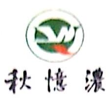 湖南秋忆浓冰碛岩工艺材用品开发有限公司 最新采购和商业信息