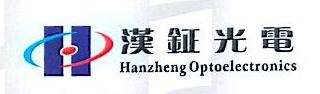 昆山汉钲光电科技有限公司 最新采购和商业信息