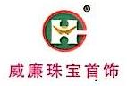 深圳市威廉珠宝首饰有限公司 最新采购和商业信息