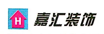清远市嘉汇装饰有限公司 最新采购和商业信息