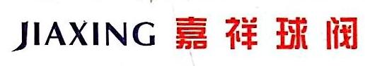永嘉县嘉祥阀门有限公司 最新采购和商业信息