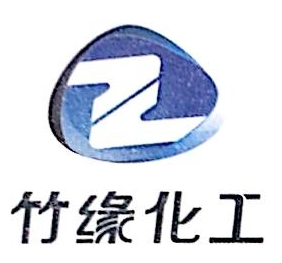 湛江市竹缘化工有限公司 最新采购和商业信息
