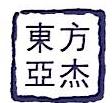 宁波东方亚杰股权投资管理有限公司 最新采购和商业信息