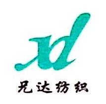 温州市兄达纺织有限公司 最新采购和商业信息