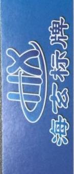 杭州海玄标牌有限公司 最新采购和商业信息