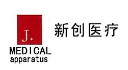 济南新创医疗器械有限公司 最新采购和商业信息