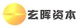 上海玄晖资产管理有限公司