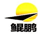 深圳鲲鹏智联营销咨询有限公司 最新采购和商业信息