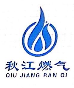 紫金县秋江燃气有限公司 最新采购和商业信息