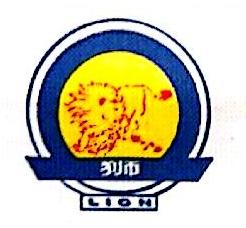 广州市狮牌钢瓶有限公司