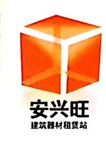 天津市安兴旺建筑机械贸易有限公司 最新采购和商业信息