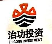 深圳市治功投资管理集团有限公司