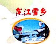 哈尔滨市精玉米业有限公司 最新采购和商业信息