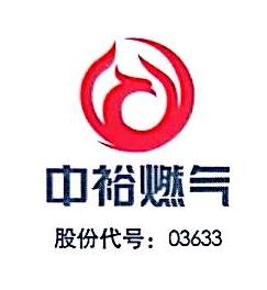 浙江中裕燃气有限公司