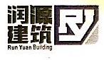 深圳市润源建筑工程有限公司 最新采购和商业信息