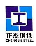 杭州正杰物资有限公司