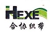 江西合协织带有限公司 最新采购和商业信息