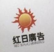 万宁市红日广告装潢有限公司