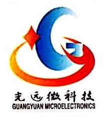 深圳市光远微科技有限公司 最新采购和商业信息
