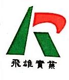 东莞市飞雄包装材料有限公司 最新采购和商业信息