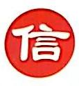 长沙信本化工实业有限公司 最新采购和商业信息