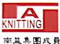 惠安县南江针织时装有限公司