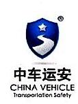 深圳市中车运安科技发展有限公司 最新采购和商业信息