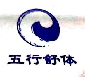 郑州五行舒体科技有限公司 最新采购和商业信息