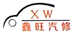 连云港鑫旺汽车维修服务有限公司 最新采购和商业信息