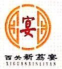 广州市西关新荔宴名厨酒家饮食管理有限公司 最新采购和商业信息