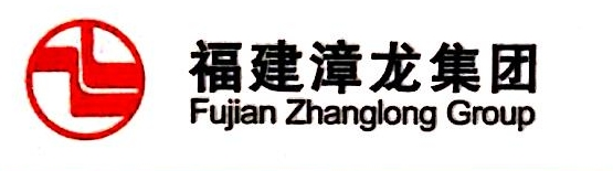 漳州古雷渔港建设有限公司