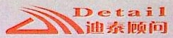 广州迪泰企业管理顾问有限公司 最新采购和商业信息