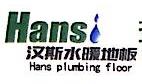 盐城汉斯环保科技有限公司