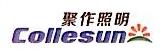 深圳市聚作照明股份有限公司龙岗分公司