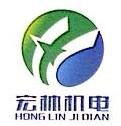 四川省宏林机电安装工程有限公司 最新采购和商业信息