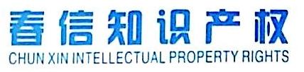 深圳春信知识产权服务有限公司 最新采购和商业信息