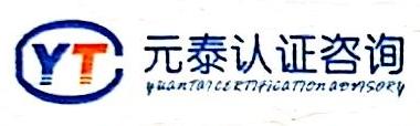 南京元泰认证咨询有限公司 最新采购和商业信息