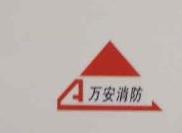 广西银盾消防有限公司贵港分公司 最新采购和商业信息