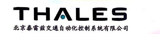 北京泰雷兹交通自动化控制系统有限公司 最新采购和商业信息