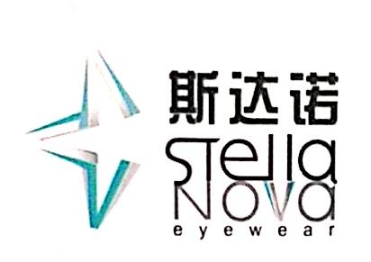 丹阳斯达诺光学眼镜有限公司 最新采购和商业信息