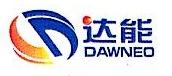 广东达能集团有限公司 最新采购和商业信息