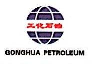 宁夏工化石油经销有限公司