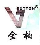 东莞市金柏服装辅料有限公司 最新采购和商业信息
