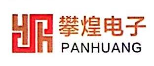 东莞攀煌电子科技有限公司 最新采购和商业信息